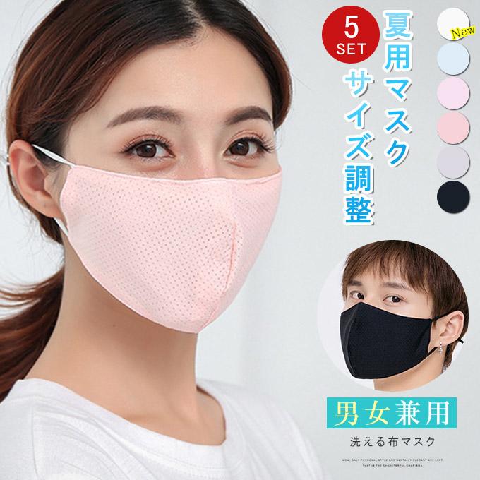 ゆうパケット送料無料 代引き不可 お歳暮 洗えるマスク 冷感マスクマスク 冷感マスク 通気性 5枚セット サイズ調整可 セール 特集 18:59迄 男女兼用 25 吸汗速乾 マスク 9 最大10%OFFクーポン 通気性が良い