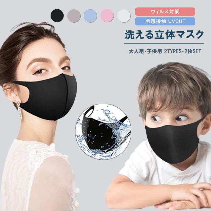 買物 ゆうパケット送料無料 代引き不可 冷感マスク 夏用マスク 2枚セット マスク 冷感接触 大人用 子供用 吸汗速乾 洗えるマスク 最大10%OFFクーポン 人気 9 18:59迄 小物 繰り返し使える 25 通気性