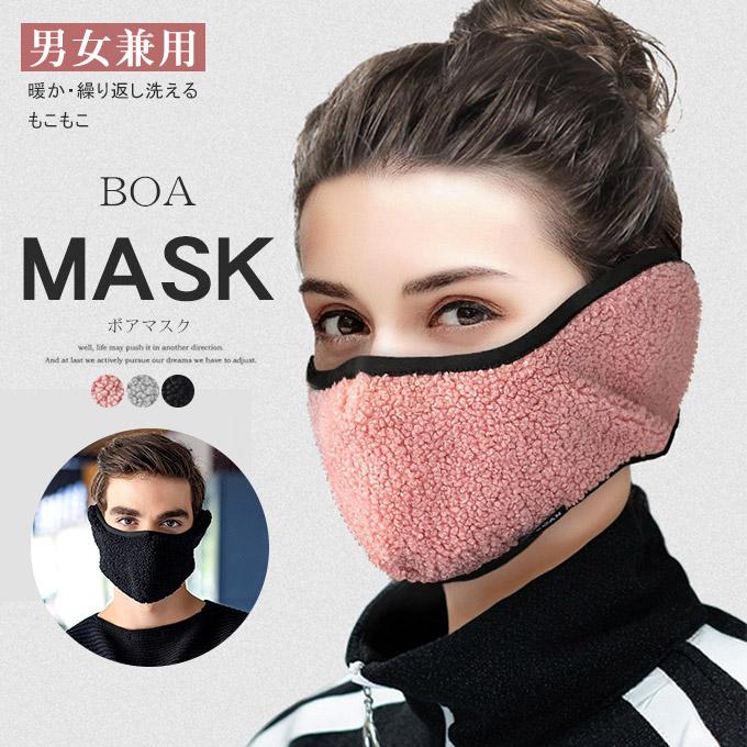 ゆうパケット送料無料 代引き不可 販売 もこもこ ボアマスク 最大10%OFFクーポン 9 25 18:59迄 ウィルス対策 通気性 保温防寒対策 暖か マジック仕様 男女兼用 洗える 厚地軽量 WEB限定