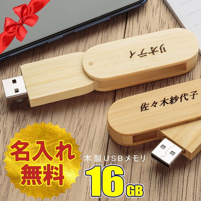 ゆうパケット送料無料 限定タイムセール 代引き不可 名入れ無料 16GB USBメモリ ウッド 木製 ネーム入り 日本メーカー新品 母の日 父の日 卒業 就職 お祝い 無料ラッピング素材付き 入学 名前入り お礼 プレゼント 退職 記念品
