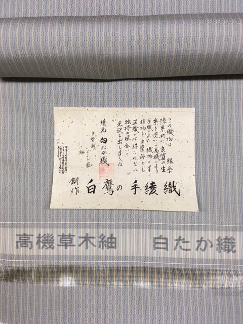 創作 白鷹の手綾織 永遠の定番モデル 送料無料新品 161-白たか織 綾織り 高機草木紬 手織