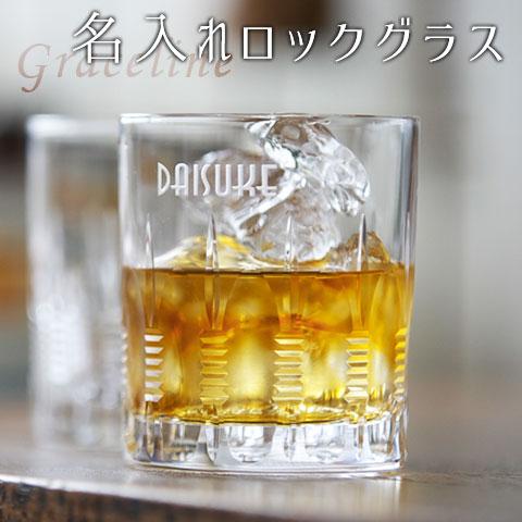 名入れ グラス 名前入り ウイスキーグラス present 【名入れギフト・退職祝いのプレゼントに】名入れロックグラス グレースライン誕生日プレゼント20P03Dec16