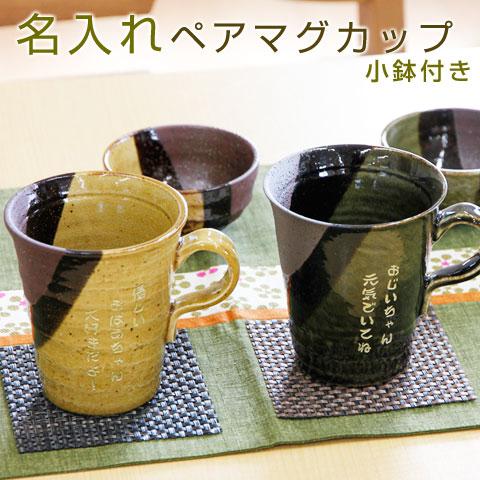 名入れマグカップペアセット(緑 美濃焼・黄のマグカップと小鉢、コースター2枚、カゴ1つ) オリジナルメッセージ・名前(1ヶ所) 美濃焼, IKSPIARI ONLINE SHOP:a2e84a0c --- sunward.msk.ru