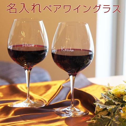 【送料無料】名入れ ワイングラス 名前入り ぐらす present 【名入れギフト・結婚祝いプレゼント】名入れペアワイングラス ブルゴーニュ