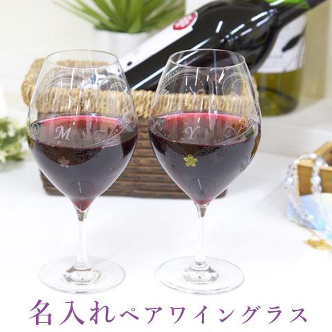 名入れ ワイングラス 名前入り wineペアギフトセット 結婚祝い【ブライダルギフト present】【名入れギフト・ペアセット】ペアワイングラス with LOVE【送料無料】20P03Dec16