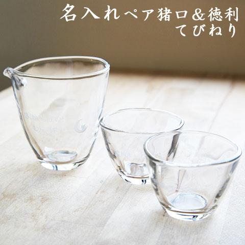 名前入り グラス両親へのプレゼント present ぐらす 【名入れギフト】てびねり冷酒セット 木箱入り【送料無料】20P03Dec16
