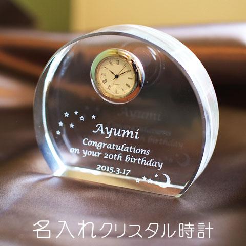 時計 名入れ 名前やメッセージを彫刻したクリスタル時計は 誕生日や還暦祝い 退職祝い 卒業の記念品など様々な贈り物として大変喜ばれるデスクオーナメントです 爆安プライス クリスタル時計 誕生日祝い 送料無料 記念品 還暦祝い 名前入り 名入れギフト アーチ名入れ 直営店
