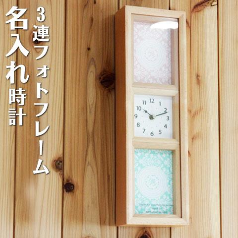 3連フォトフレームクロック 縦型 名入れ 時計 掛け時計 プレゼント ギフト 【結婚祝い・結婚式での両親へのプレゼント】名入れ時計 送料無料