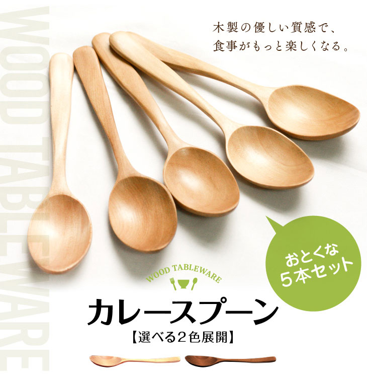 Spoon Curry 5 book set tea, plain wood can choose from 2 types grab bag / spoon / Joaquin / cutlery / wood / outlets / / shipping / table spoon / wooden tableware