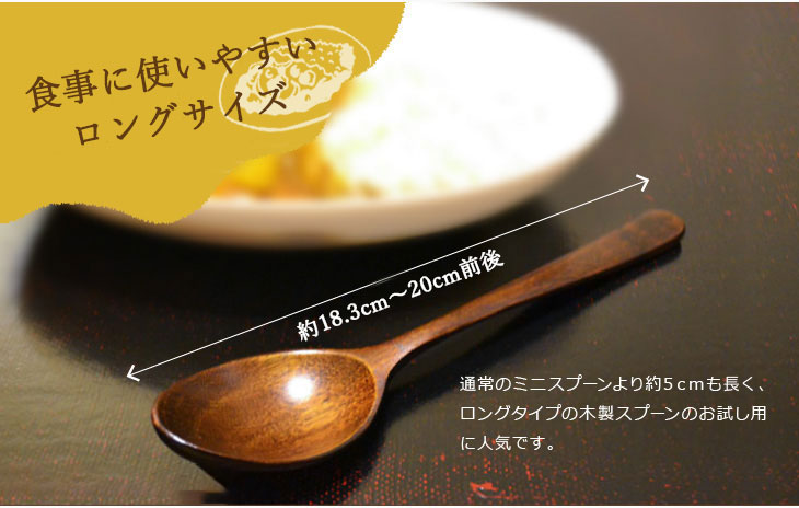 / Now just 1 book bulking and Curry spoon 6 pieces / set wood wooden kitchen /fs3gm / / outlet / sale / %OFF/ table spoon