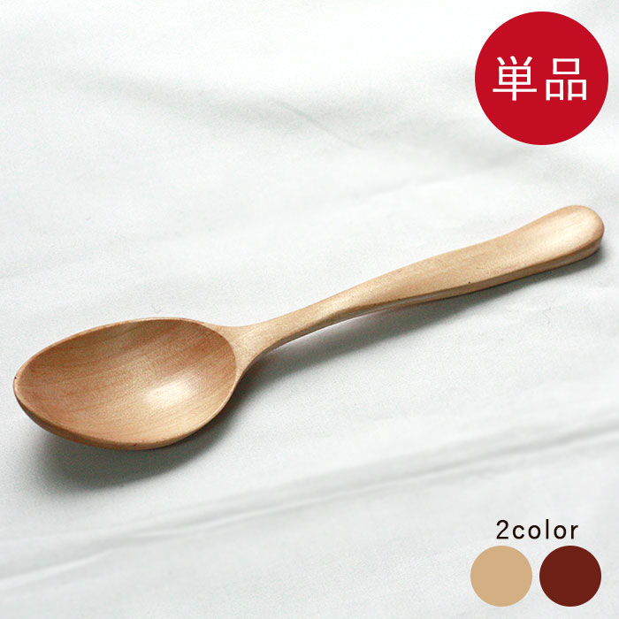 Spoon | Curry spoon 1 book (regular / ranking) new year's osechi / NABE / / sale / %OFF// wooden kitchen /fs3gm