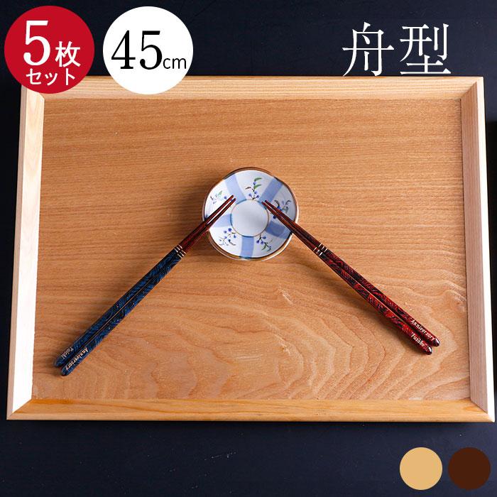 【5枚セット】木製トレーお盆<超特大> 45×33cm 茶・白木 全2種<舟型盆>【送料無料】 おしゃれ おせち 迎春 お正月