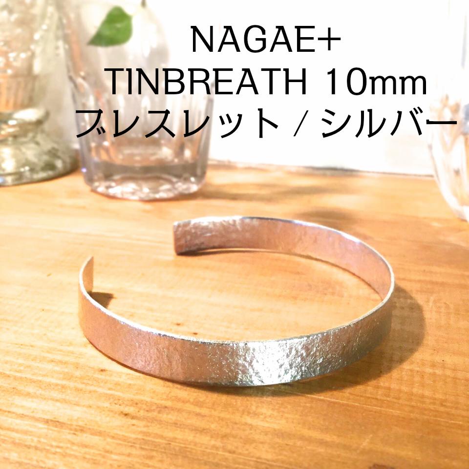 激安卸販売新品 日本製 価格 ナガエプリュス ティンブレス 錫 すず ブレスレット home-007-SOJ JAPAN NAGAE+10mmSilver NAGAE+10×200mmSilver IN MADE