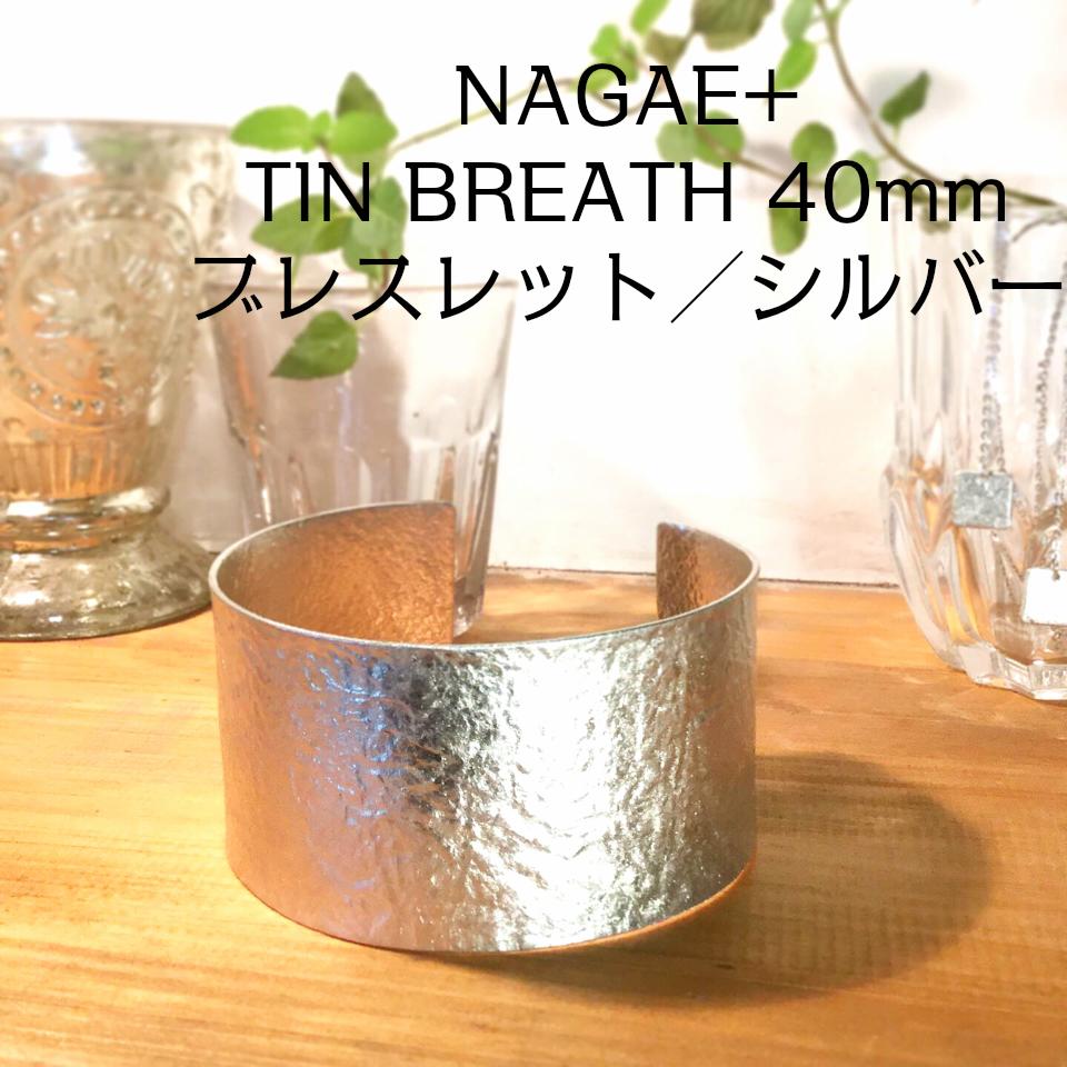 超美品再入荷品質至上 ナガエプリュス ティンブレス NAGAE+40mmSilver home-005-SOJ 未使用 ブレスレット バングル 錫 すず