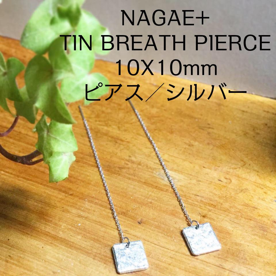 ナガエプリュス ティンブレスピアス NAGAE+TIN BREATH PIERCED EARRING 10x10mm Silver home-019-SOJ 錫 すず