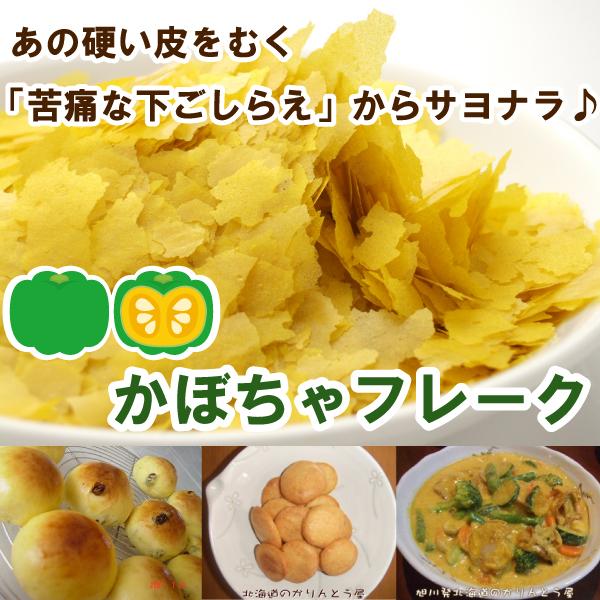 hokkaido no karintoya boiled pumpkin flakes economical hokkaido