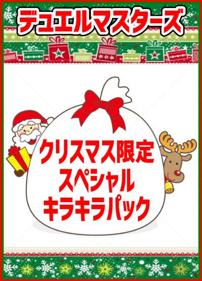 デュエルマスターズ クリスマス限定スペシャルキラキラパック