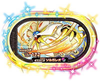 ポケモンメザスタ 2-1-001 ソルガレオ [☆6] [スーパースター] 【スーパータッグ1弾】