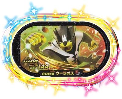 ポケモンメザスタ 2-1-003 ウーラオス [☆6] [スーパースター] 【スーパータッグ1弾】