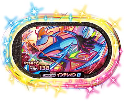 ポケモンメザスタ 2-1-008 インテレオン [☆6] [スーパースター] 【スーパータッグ1弾】