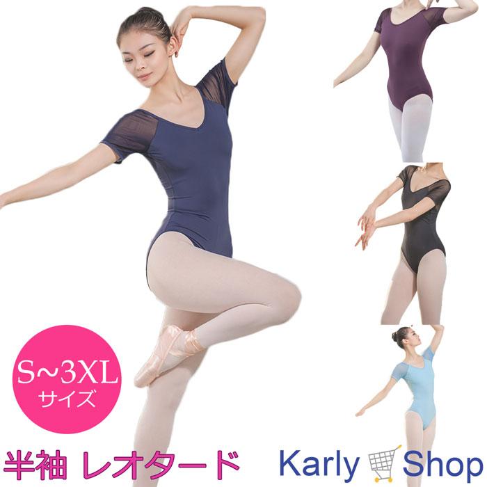 お値段以上の品質 バレエレオタード バレエ衣装 練習衣装 パッド取外し可能 メッシュ 半袖 推奨 現金特価 ダンス S-3XL pc8 va2 レオタード ジュニア レッスン着 大人用