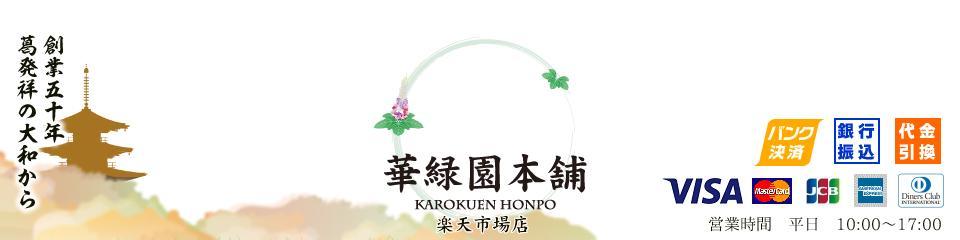 華緑園本舗楽天市場店:吉野葛の本場奈良吉野で出来た吉野葛菓子や地域性を生かした食品の数々