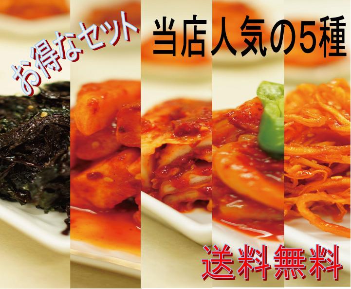 毎日店頭で売り切れになる白菜キムチ 人気商品の5種セット お買い得品 送料無料 オンラインショップ 2 150円 白菜キムチの5種セット オリジナル