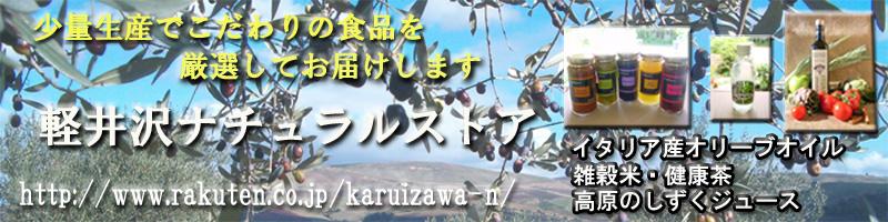 軽井沢ナチュラルストア:体にやさしい、自然でおいしい高品質な食品をお届けします。