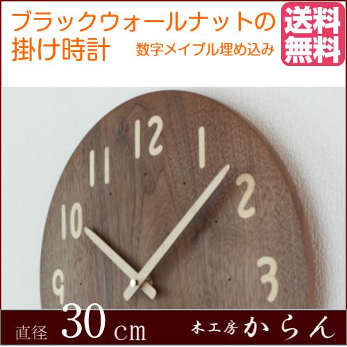 【送料無料】木製時計 掛け時計 壁掛け 木製 無垢の木 木の時計 手作りサイズ30cm ブラックウォールナット材北欧・おしゃれ インテリア一生使えるデザイン時計