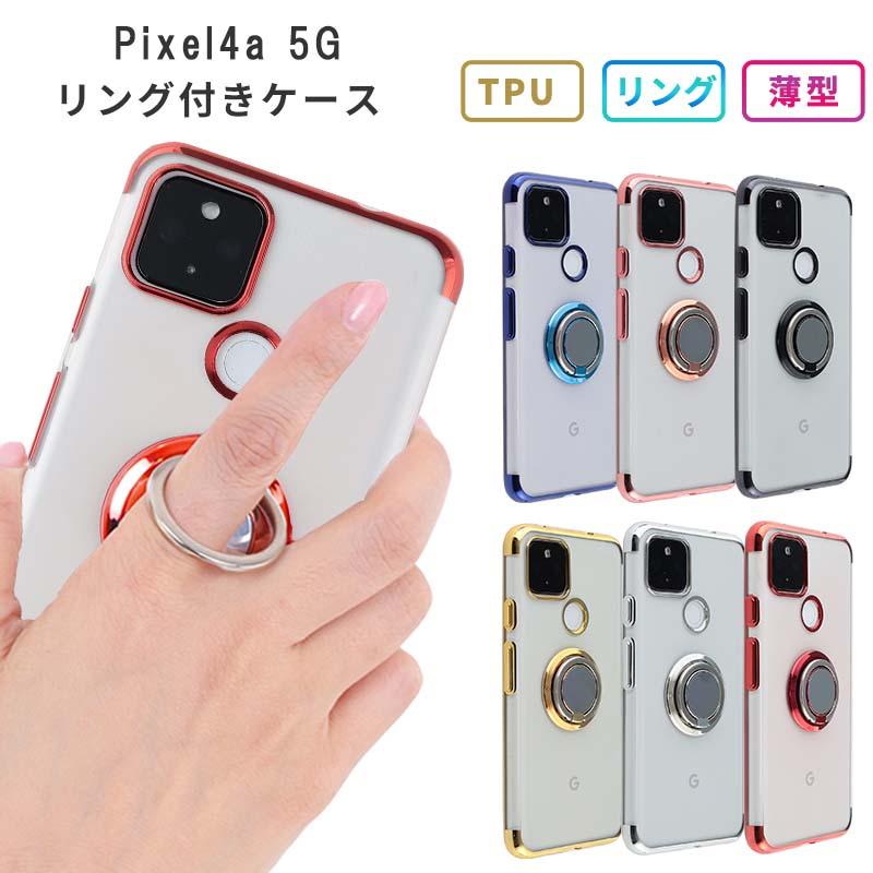 送料無料 Pixelケース Pixelカバー スマホカバー セールSALE%OFF スマートフォンケース 仕事用 プレゼント ギフト ぴくせる メンズ レディース 男 女 人気 Pixel4a5G ソフトケース TPU Pixel4a 店舗 携帯カバー 5G スマホケース pixel4a5g HYPERリング カバー 携帯ケース softbank ピクセル4エーファイブジー 吸収 ケース