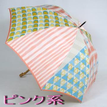 傘 レディース ブランド おしゃれ 【送料無料】レディース雨傘長:高級傘 ほぐし織り 幾何学模様 綺麗 軽量 『麗傘』 日本製 高品質バッグ・小物・ブランド雑貨 傘 女性用[傘一番館] 母の日