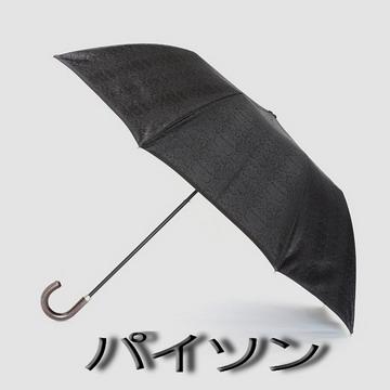傘 メンズ おしゃれ 雨傘 折りたたみ 【送料無料!】『monotone:モノトーン(パイソン(Python))』 折りたたみ傘 晴雨兼用 トラディショナル 槙田商店 高品質 日本製 男性用 紳士用 甲州織バッグ・小物・ブランド雑貨 傘 メンズ雨傘 [傘一番館]