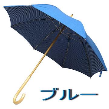 傘 日傘 晴雨兼用 uvカット 【送料無料!】メンズ & レディース 日傘長: 綿 コットン デニム 裏ボーダー おしゃれ 高品質 日本製 バッグ・小物・ブランド雑貨 傘 日傘 男女兼用[傘一番館] 母の日