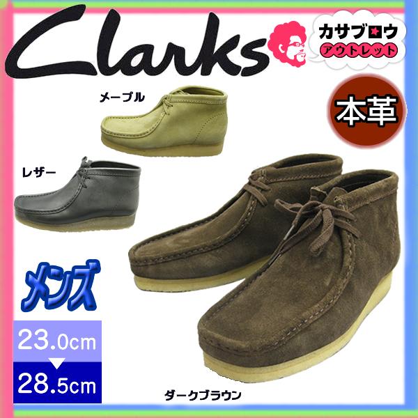 [Clarks] Wallabee Boot クラークス 本革 ワラビー ブーツ カジュアルシューズ