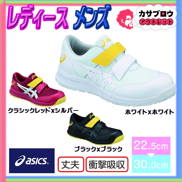 【3980円以上送料無料】 安全靴 アシックス ウィンジョブ asics WINJOB CP20E FCP20E プロテクティブスニーカー プロスニーカー JSAA規格A種 作業靴 ワークシューズ ユニセックス 3E 耐油性ラバー おすすめ
