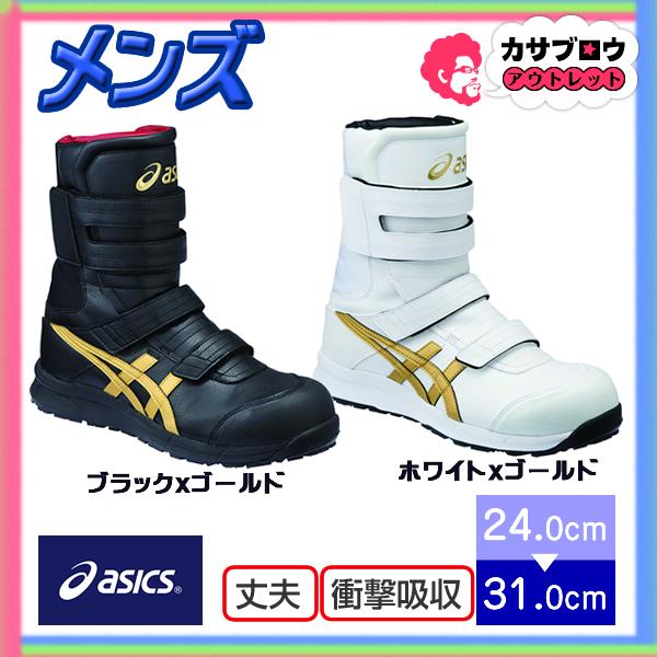 [asics] ウィンジョブCP401 FCP401 アシックス メンズ 男性用 衝撃吸収 ハイカット 半長靴 ベルト 快適 歩きやすい 負担軽減