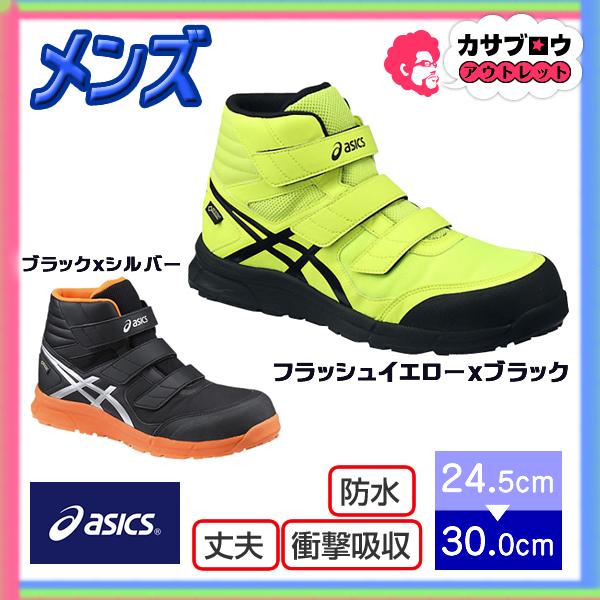 [asics] ウィンジョブCP601 G-TX  FCP601 アシックス メンズ 男性用 ベルト ハイカット 防水 衝撃吸収 スポーツシューズ 歩きやすい 走りやすい
