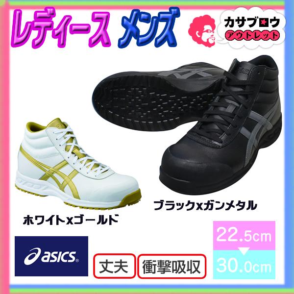 [asics] ウィンジョブ71S  FFR71S  アシックス メンズ レディース ユニセックス 男女兼用 紐靴 ハイカット 安全靴 スポーツシューズ 運動靴 抗菌防臭