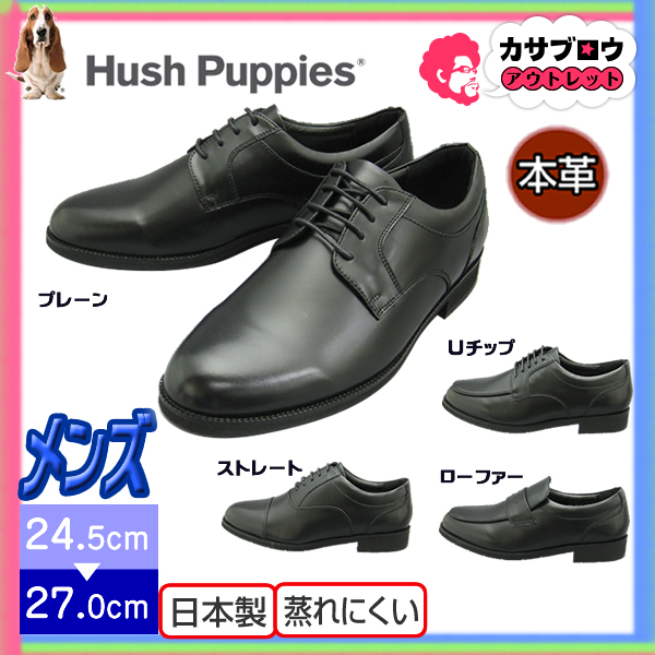 [Hush Puppies] メンズ ビジネスシューズ ハッシュパピー 革靴 本革 日本製 ムレにくい 衝撃吸収 フォーマル 冠婚葬祭 はっ水加工