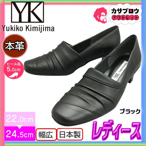 [ユキコ キミジマ ビス] レディースパンプス yk92-0664 YukikoKimijima 本革 幅広 日本製 冠婚葬祭
