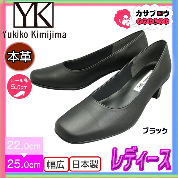 ユキコ キミジマ ビスレディースパンプス yk92 0665 YukikoKimijima 本革 ローヒール 幅広 日本製 冠婚葬祭 就活 リクルートdWrCoexB