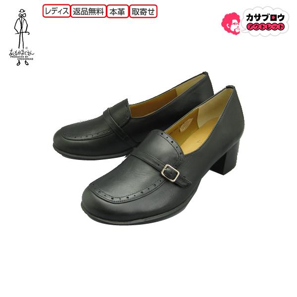 [あしながおじさん] 厚底ローファー パンプス 本革 レディース 靴 レザー カジュアル チャンキーヒール ビジネス