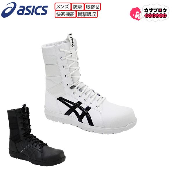 【3980円以上送料無料】 安全靴 アシックス ウィンジョブ asics WINJOB CP402 プロテクティブスニーカー プロスニーカー JSAA規格A種 作業靴 ワークシューズ ユニセックス おすすめ