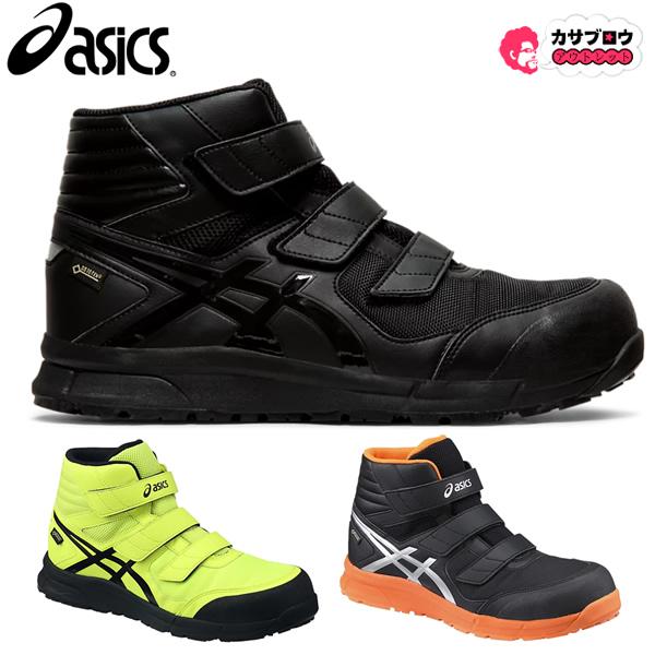 【3980円以上送料無料】 安全靴 アシックス ウィンジョブ asics WINJOB CP601 G-TX FCP601 プロテクティブスニーカー プロスニーカー JSAA規格A種 作業靴 ワークシューズ メンズ ハイカット 3E おすすめ