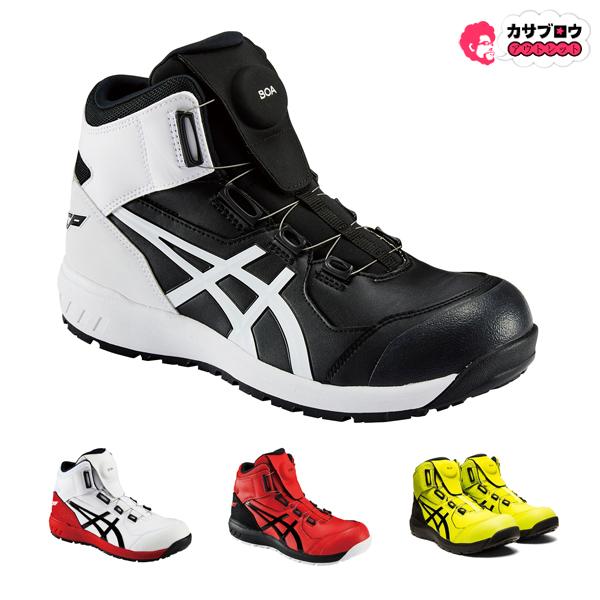 アシックス ウィンジョブ asics WINJOB CP304 Boa プロテクティブスニーカー プロスニーカー JSAA規格A種 作業靴 ワークシューズ ユニセックス ハイカット おすすめ