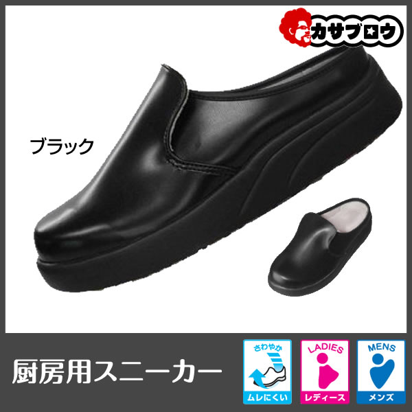 Kitchen Shoes Kitchen Shoes Sandals Cock Shoes Black Mens Ladies シェフメイトサボ  α 120