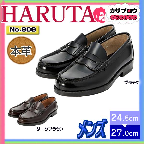 通学学生靴 ハルタ HARUTA No.906 メンズ牛革コインローファー 3E 本革 歩きやすい 疲れにくい 丈夫