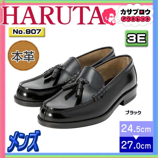 【キャッシュレスで5%還元】 ハルタ HARUTA タッセルローファー メンズ ブラック 黒 3E 907本革 学生靴 通学靴 ビジネスシューズ 日本製 定番 フォーマル靴 発表会 指定靴