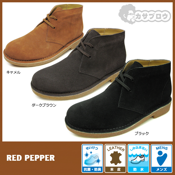 200f70be60 Vans chukka boot mens suede leather chukka boots Brown waterproof red  pepper RED PEPPER chukka shoes leather antibacterial deodorant Black  popular picks