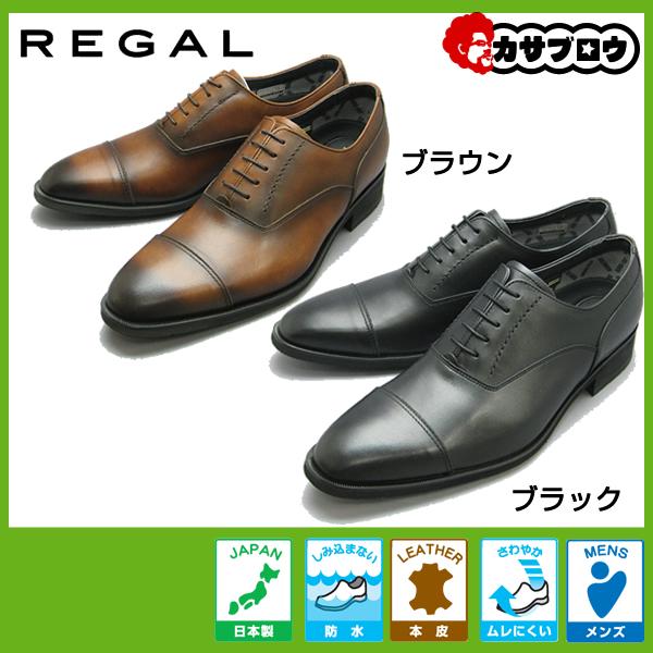 メンズ ビジネスシューズ 紳士 靴 REGAL リーガル 35HRBB ストレートチップ 革靴 ムレナイ防水ゴアテックス 完全防水 日本製 3E
